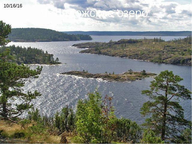 9. Ладожское озеро