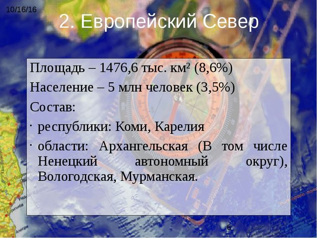 Площадь – 1476,6 тыс. км² (8,6%) Население – 5 млн человек (3,5%) Состав: рес...