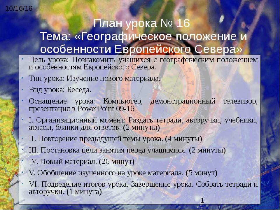 План урока № 16 Тема: «Географическое положение и особенности Европейского Се...