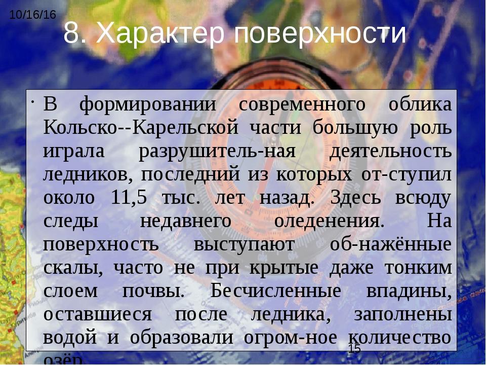 В формировании современного облика Кольско-Карельской части большую роль игр...