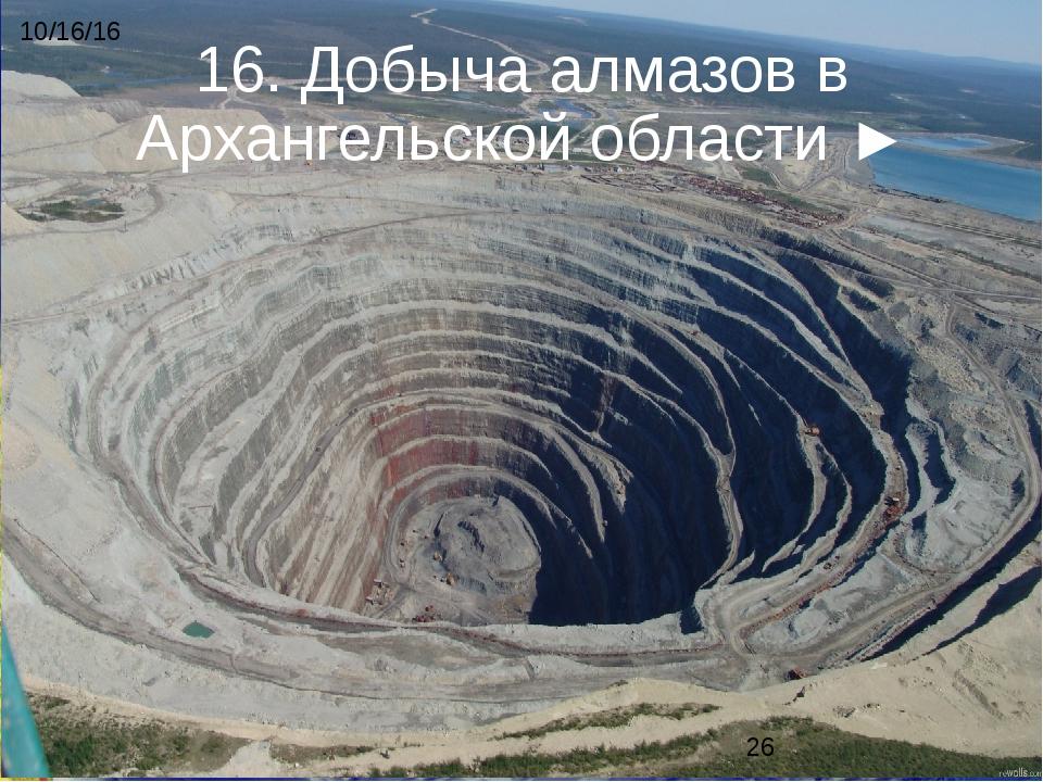 16. Добыча алмазов в Архангельской области ►