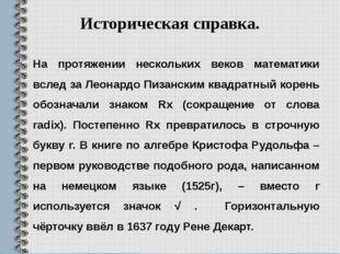 Историческая справка. На протяжении нескольких веков математики вслед за Леон