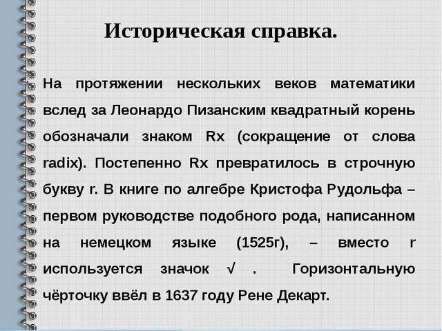 Историческая справка. На протяжении нескольких веков математики вслед за Леон...
