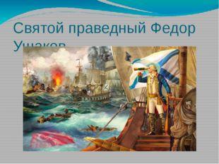 Святой праведный Федор Ушаков Из угодников Божьих, канонизированных в более п