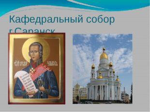 Кафедральный собор г.Саранск Причислен к лику месточтимых святых 2000г Саранс