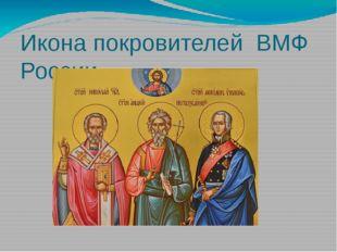 Икона покровителей ВМФ России Николай Чудотворец. Апостол Андрей Первозванный