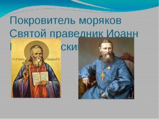 Покровитель моряков Святой праведник Иоанн Кронштадский Друг и молитвенник за