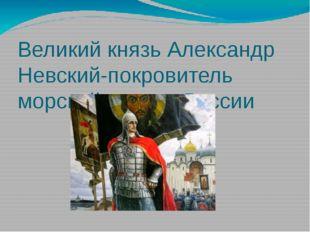 Великий князь Александр Невский-покровитель морской пехоты России С 2012г сог