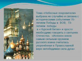 Тема «Небесные покровители» выбрана не случайно и связана с историческими соб