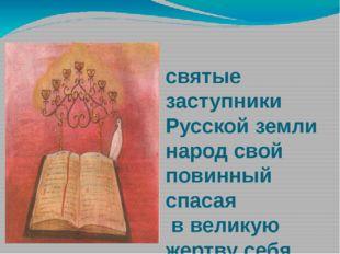 святые заступники Русской земли народ свой повинный спасая в великую жертву с