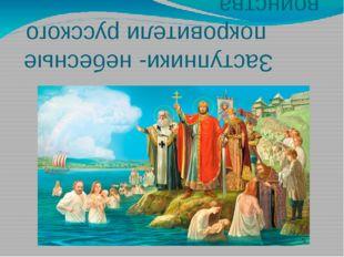 Заступники- небесные покровители русского воинства После крещения Руси князе