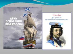 День рождения Российского Военно-морского флота принято считать октябрь 1696