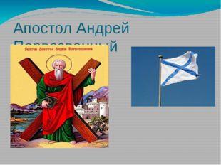 Апостол Андрей Первозванный При Петре1 покровителем Российского флота стал по