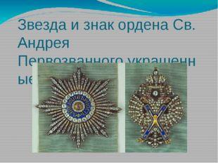 Звезда и знак ордена Св. Андрея Первозванного,украшенные бриллиантами