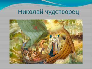 Николай чудотворец Пальму первенства среди покровителей Российского военно-м