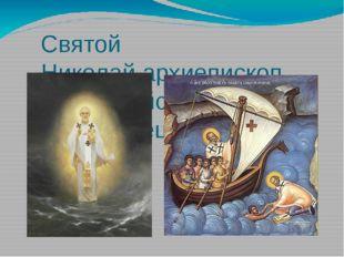 Святой Николай,архиепископ мир ликийских чудотворец О глубокой вере русского