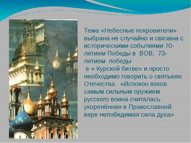 Тема «Небесные покровители» выбрана не случайно и связана с историческими соб...