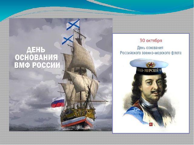День рождения Российского Военно-морского флота принято считать октябрь 1696...