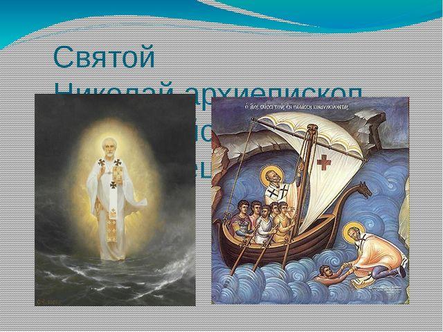 Святой Николай,архиепископ мир ликийских чудотворец О глубокой вере русского...