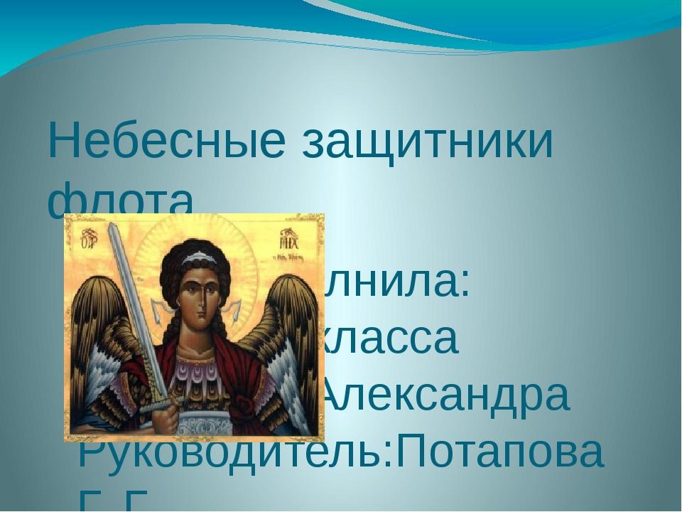 Небесные защитники флота Выполнила: ученица 8 класса Букреева Александра Руко...