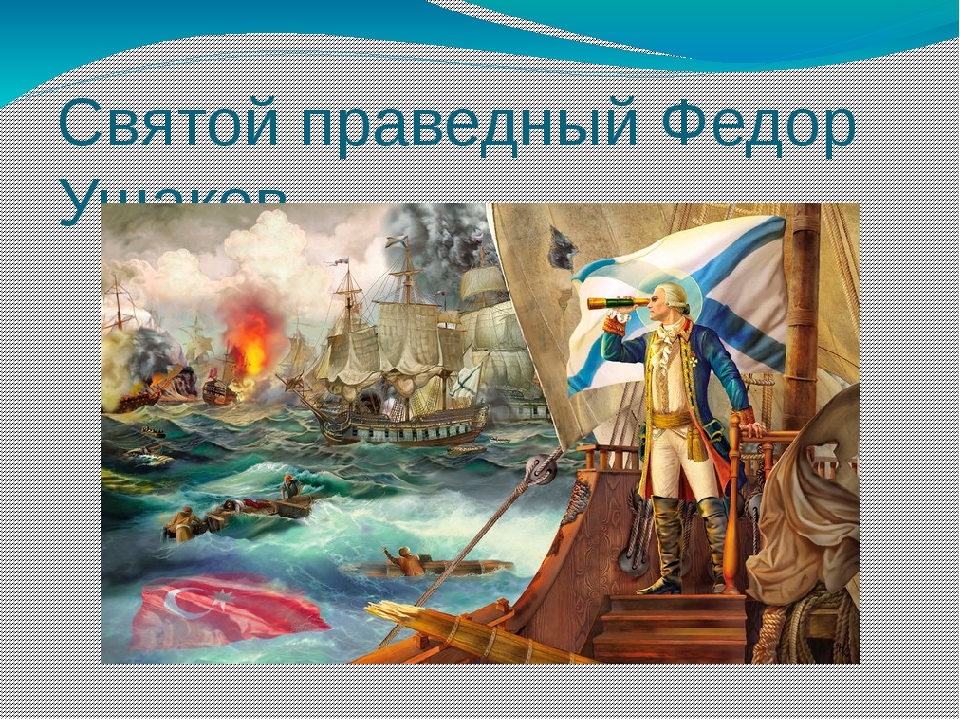 Святой праведный Федор Ушаков Из угодников Божьих, канонизированных в более п...