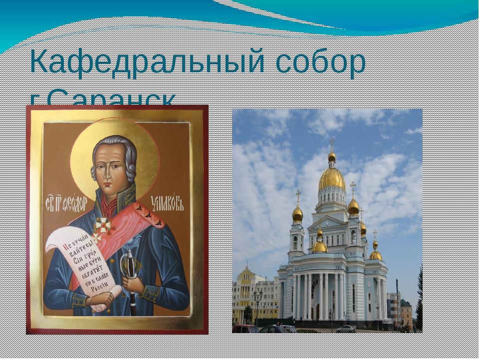 Кафедральный собор г.Саранск Причислен к лику месточтимых святых 2000г Саранс...