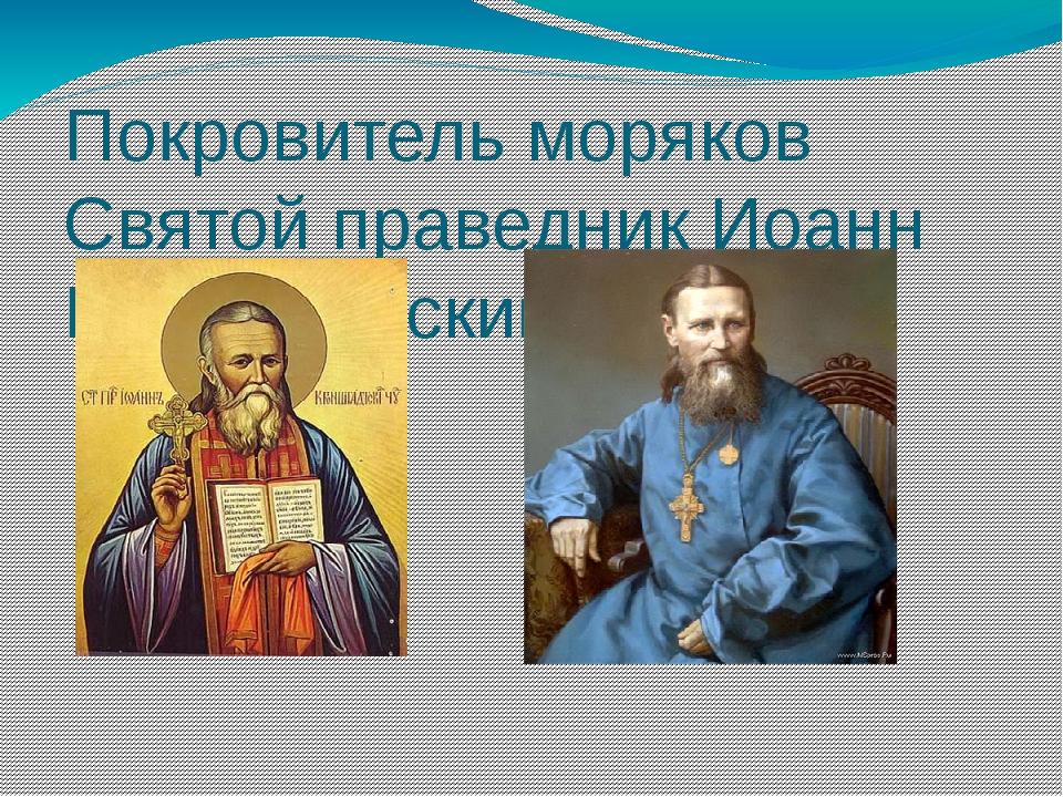 Покровитель моряков Святой праведник Иоанн Кронштадский Друг и молитвенник за...