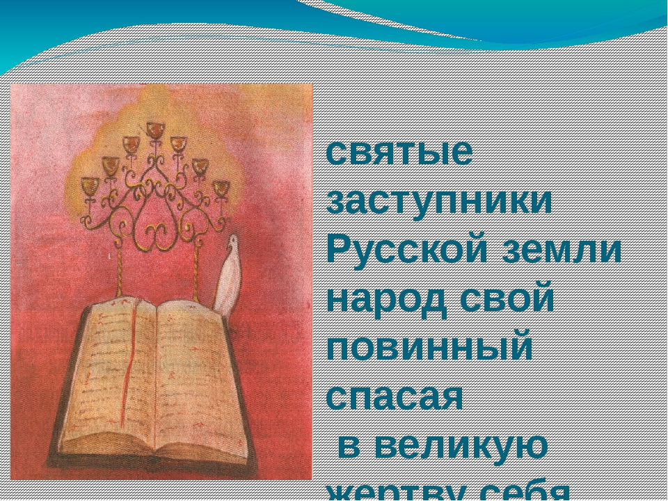 святые заступники Русской земли народ свой повинный спасая в великую жертву с...