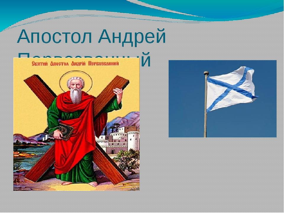 Апостол Андрей Первозванный При Петре1 покровителем Российского флота стал по...