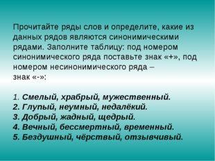 Прочитайте ряды слов и определите, какие из данных рядов являются синонимичес