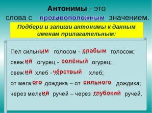 Антонимы - это слова с … значением. Подбери и запиши антонимы к данным именам