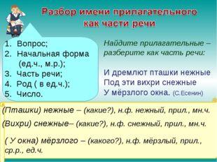 Вопрос; Начальная форма (ед.ч., м.р.); 3. Часть речи; 4. Род ( в ед.ч.); 5. Ч