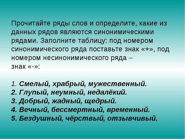 Прочитайте ряды слов и определите, какие из данных рядов являются синонимичес...