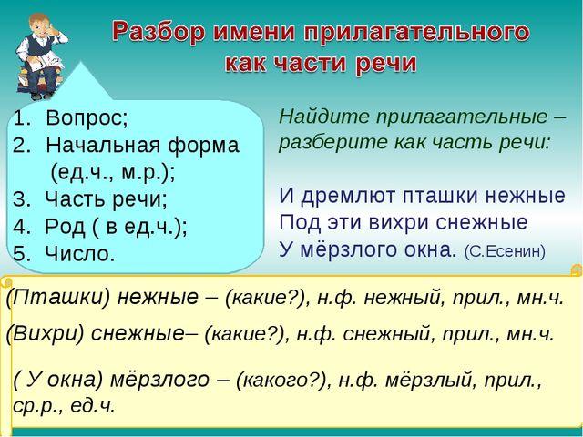 Вопрос; Начальная форма (ед.ч., м.р.); 3. Часть речи; 4. Род ( в ед.ч.); 5. Ч...
