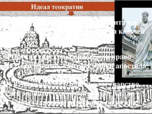 Церковь и мирская власть Церковная власть Светская власть Противоречия, конфл