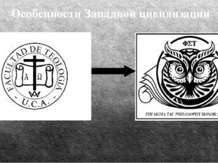 Сигер Брабантский 1240-1284 гг. Теория о двух истинах Истины богословские и и