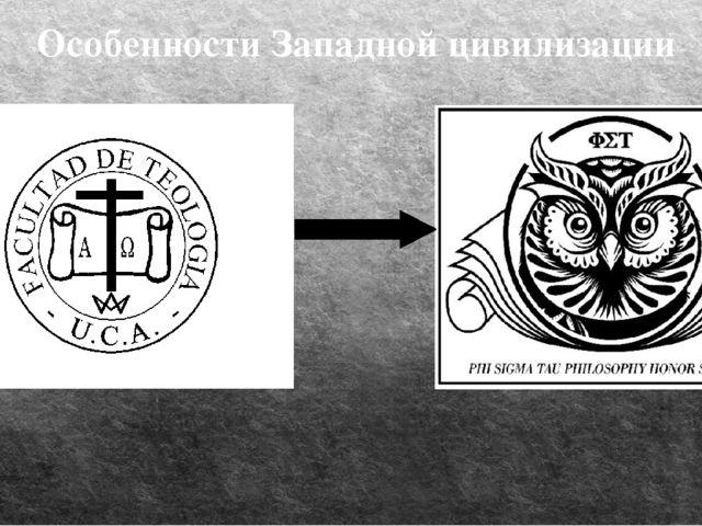 Сигер Брабантский 1240-1284 гг. Теория о двух истинах Истины богословские и и...