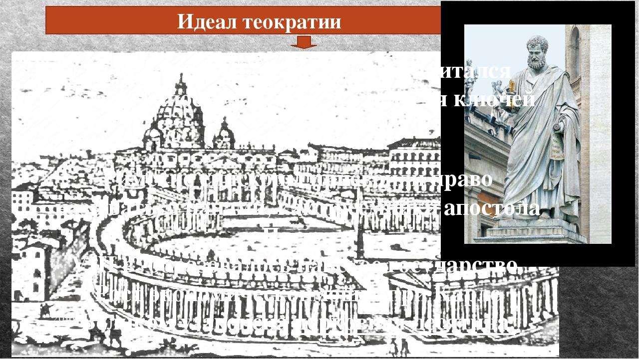 Церковь и мирская власть Церковная власть Светская власть Противоречия, конфл...