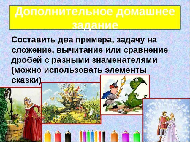 Составить два примера, задачу на сложение, вычитание или сравнение дробей с р...