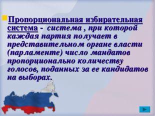 Пропорциональная избирательная система - система , при которой каждая партия