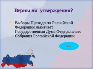 Выборы Президента Российской Федерации назначает Государственная Дума Федерал