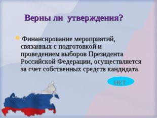 Финансирование мероприятий, связанных с подготовкой и проведением выборов Пре