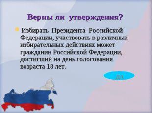 Избирать Президента Российской Федерации, участвовать в различных избирательн