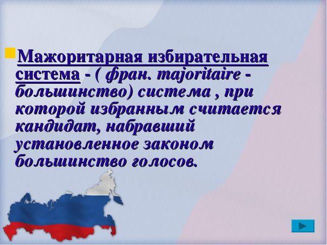 Мажоритарная избирательная система - ( фран. majoritaire - большинство) сист...