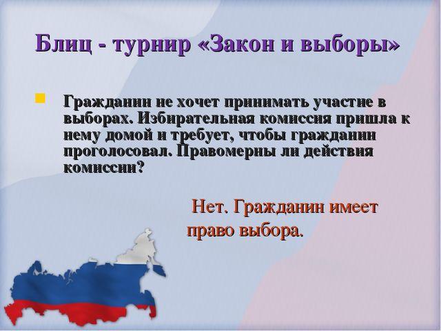 Блиц - турнир «Закон и выборы» Гражданин не хочет принимать участие в выборах...
