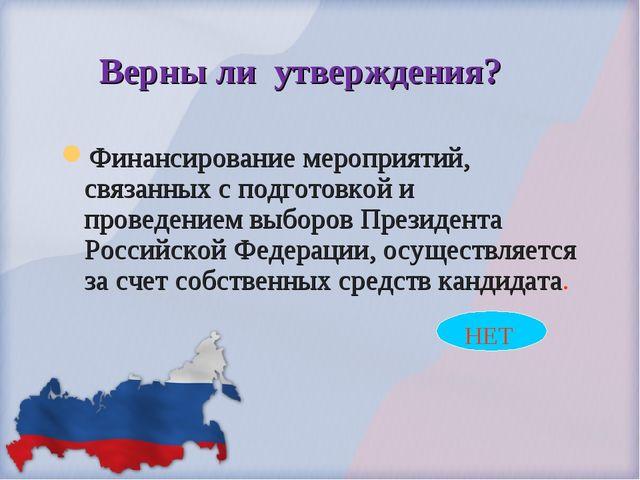 Финансирование мероприятий, связанных с подготовкой и проведением выборов Пре...