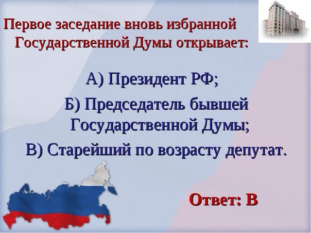 А) Президент РФ; Б) Председатель бывшей Государственной Думы; В) Старейший по...