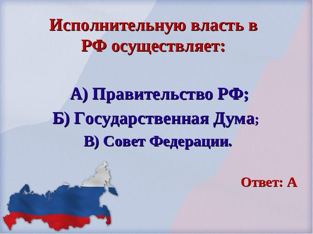 А) Правительство РФ; Б) Государственная Дума; В) Совет Федерации. Ответ: А И...