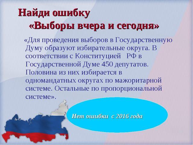 Найди ошибку «Выборы вчера и сегодня» «Для проведения выборов в Государствен...