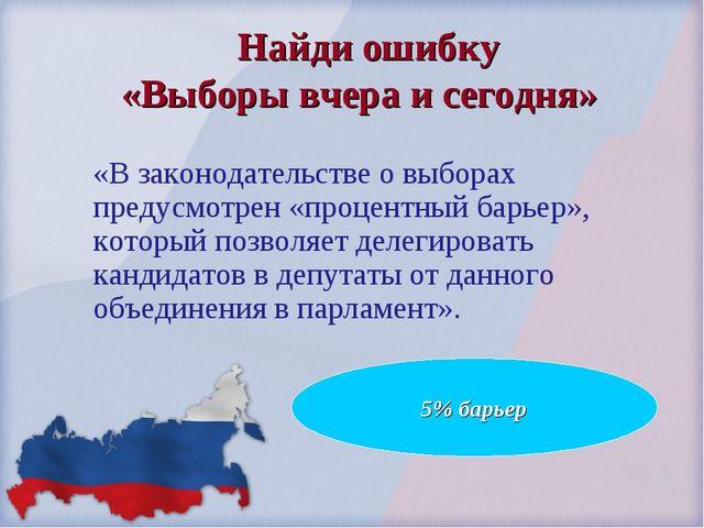 Найди ошибку «Выборы вчера и сегодня» «В законодательстве о выборах предусм...